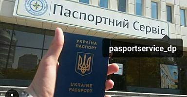 Паспортний сервіс Дніпро— нам один рік!